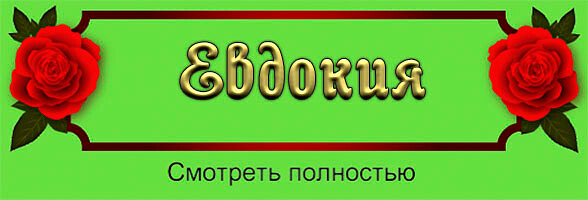 Открытки С Новым Годом Евдокия!