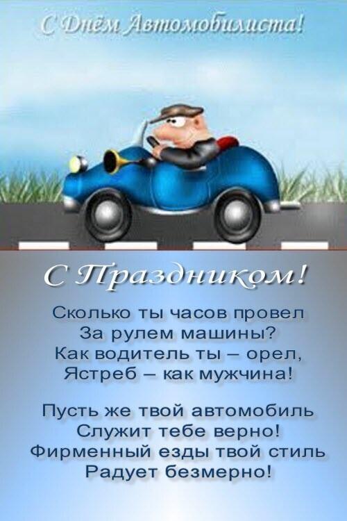 Смешная картинка день автомобилиста, днем