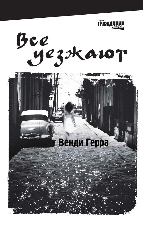 О книге «Все уезжают» Венди Герра