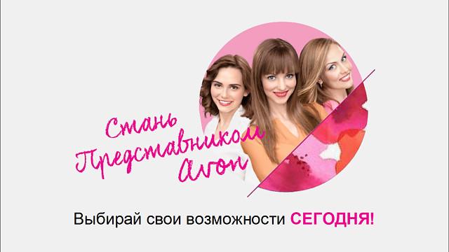 Avon стать представителям косметика revlon купить москва