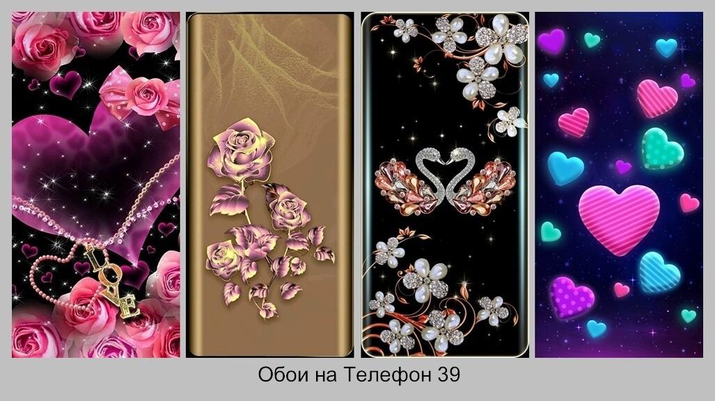 Обои на Телефон 1080 х 2220