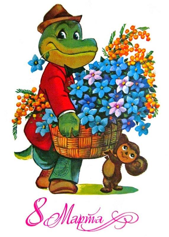 Да здравствует 8 марта открытки