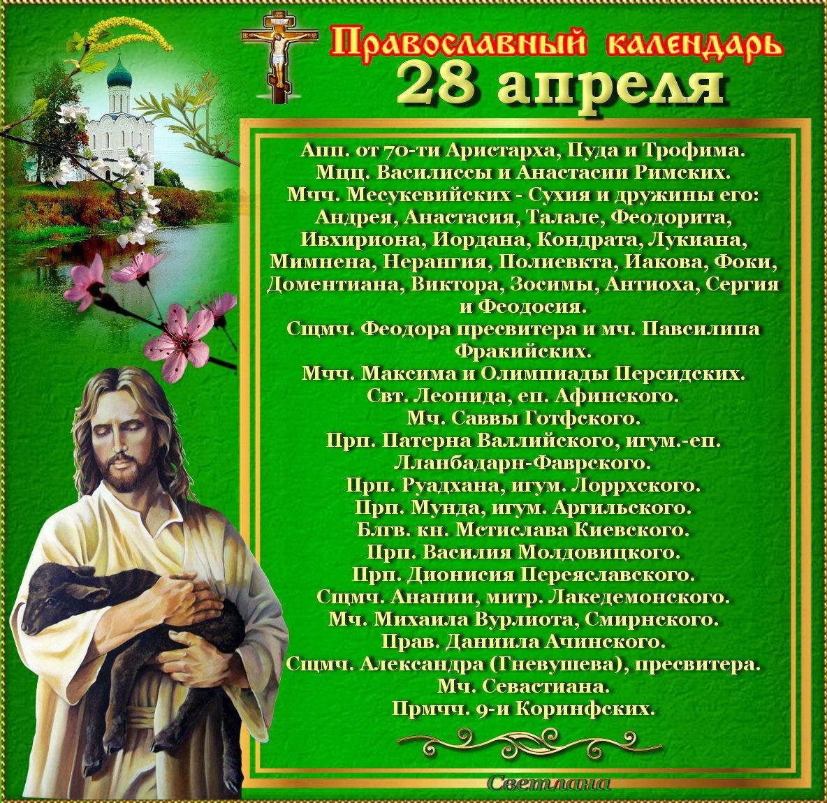 Календарь праздников православный поздравления