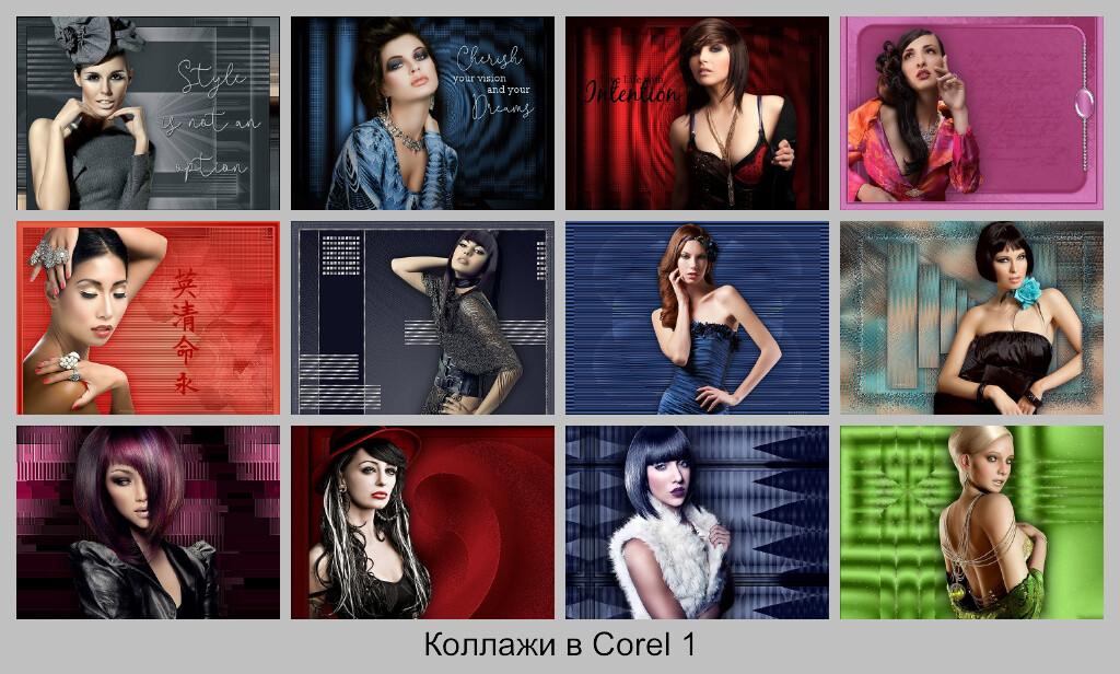 Коллажи в Corel