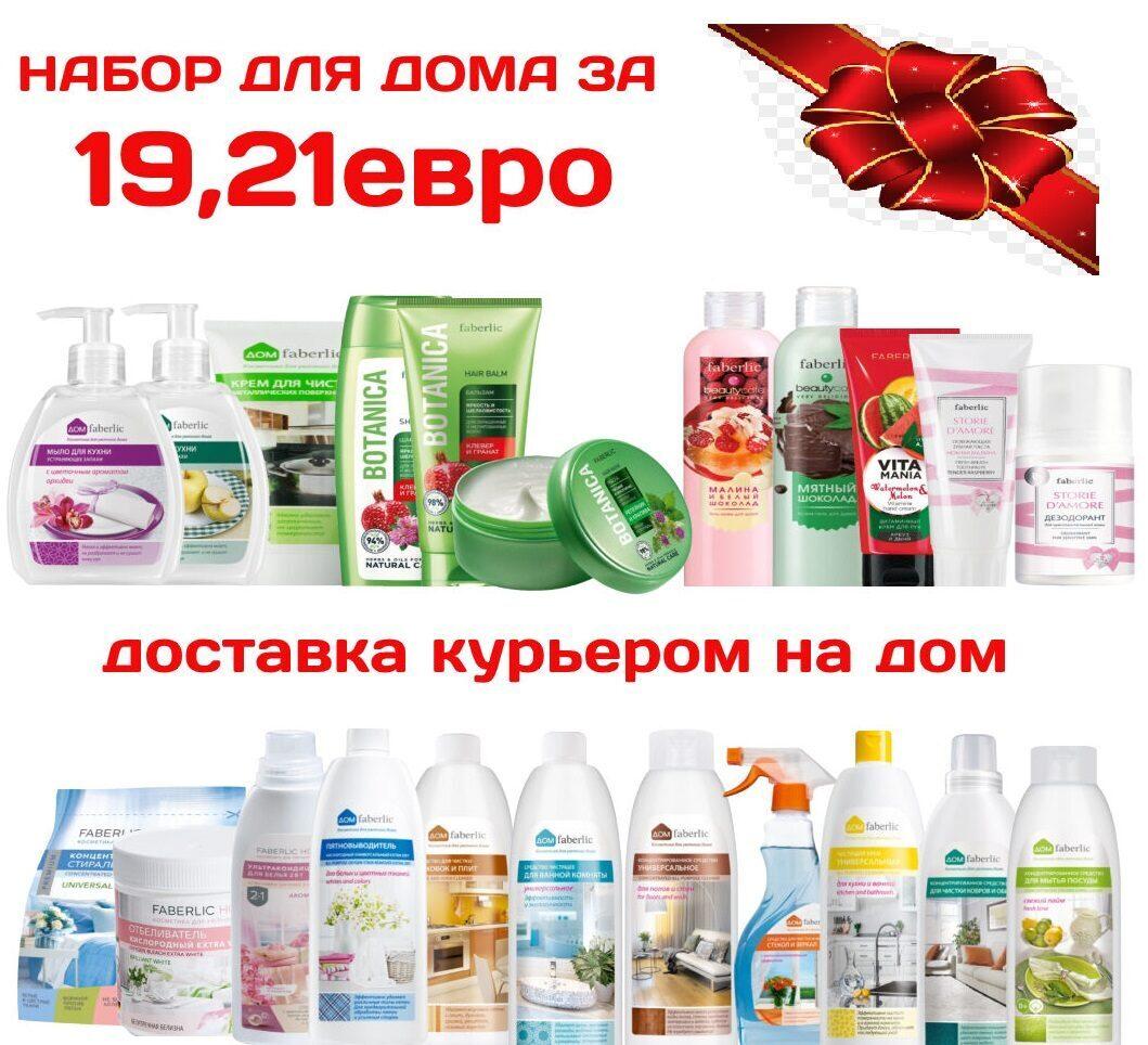 Фаберлик Официальный Интернет Магазин Самара