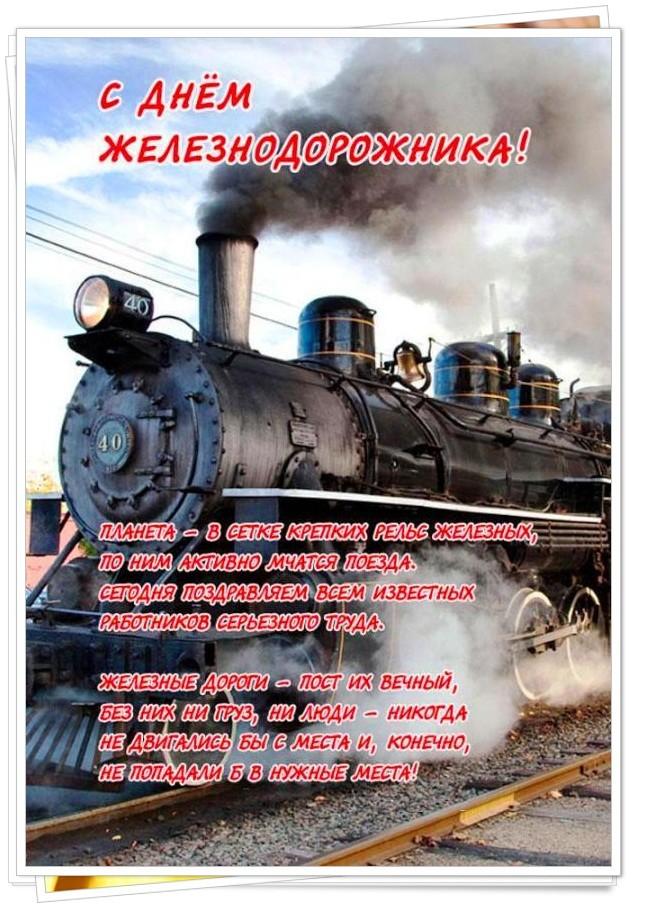 поздравление российских железных дорог способ приготовления капусты