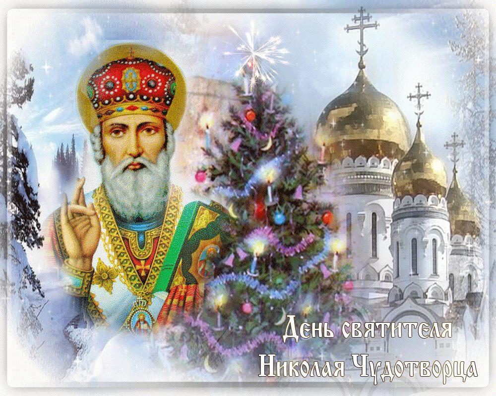поздравления с праздником николая угодника зимнего бы