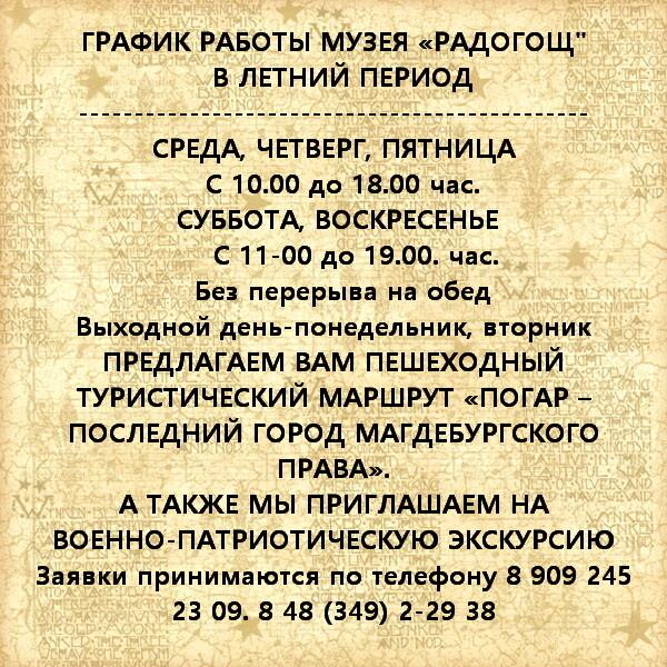 ГРАФИК РАБОТЫ МУЗЕЯ В ЛЕТНИЙ ПЕРИОД