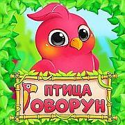 игра птица говорун ответы 52 уровень