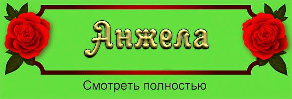Открытки С Новым Годом Анжела!