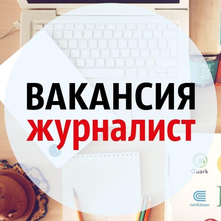 работа журналистом удаленно украина