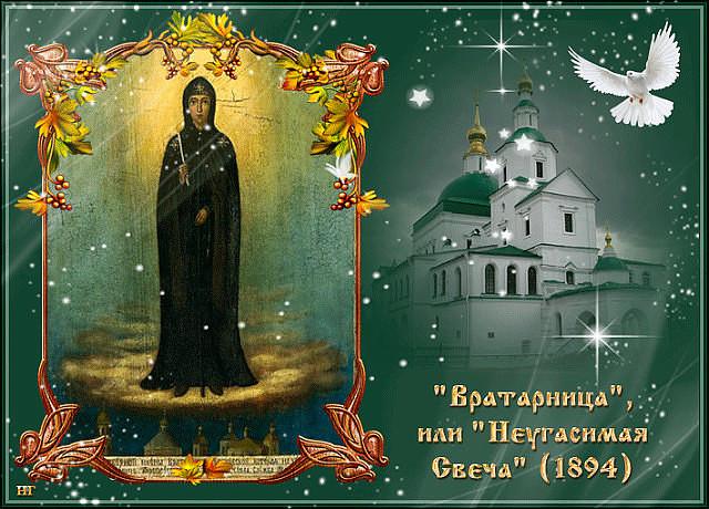 Икона Пресвятой Богородицы Вратарница Угличская (Неугасимая Свеча)