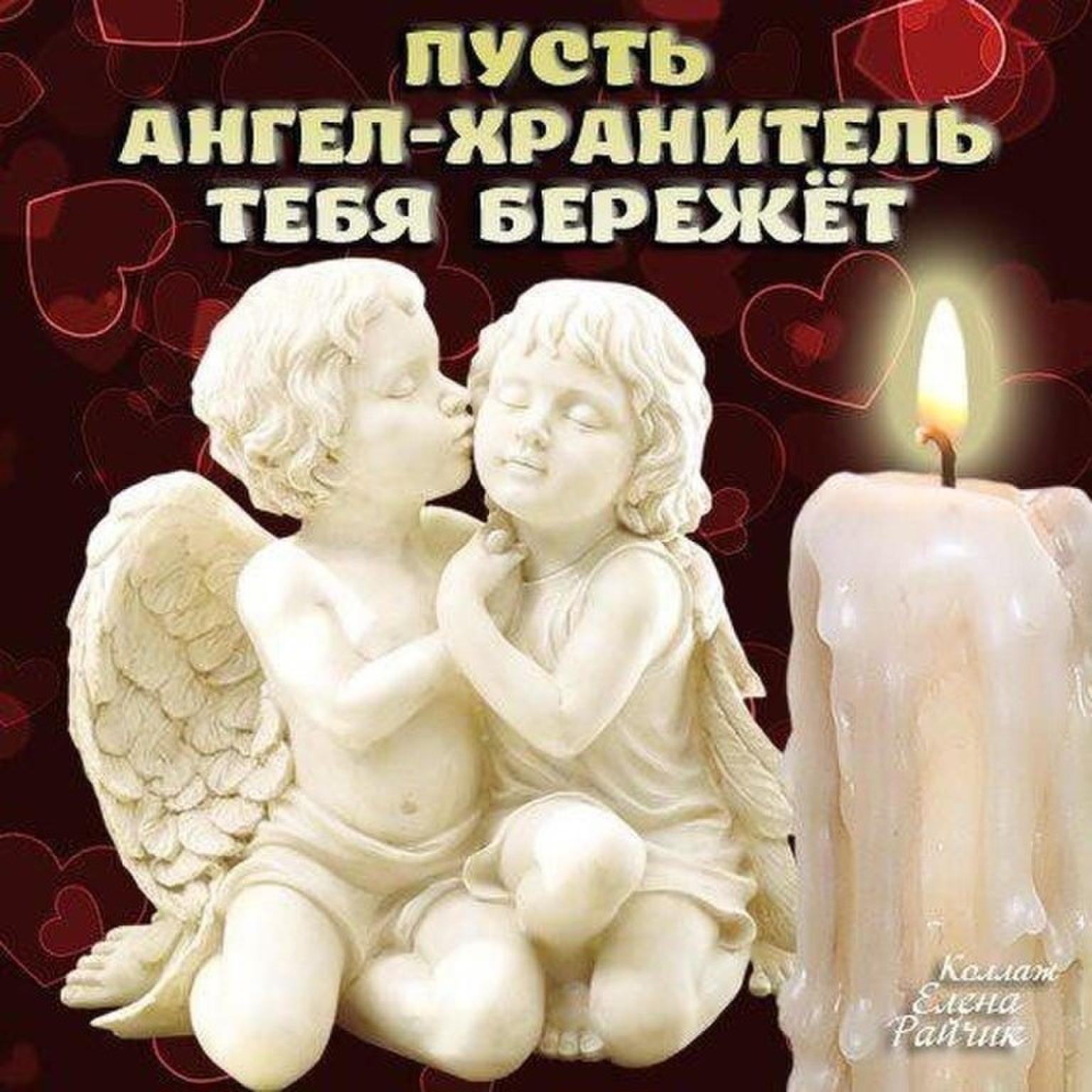Береги себя мой ангел открытка, днем