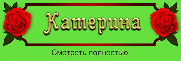 Открытки С Новым Годом Катерина!