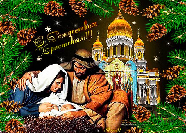 Поздравление с рождеством иерусалим