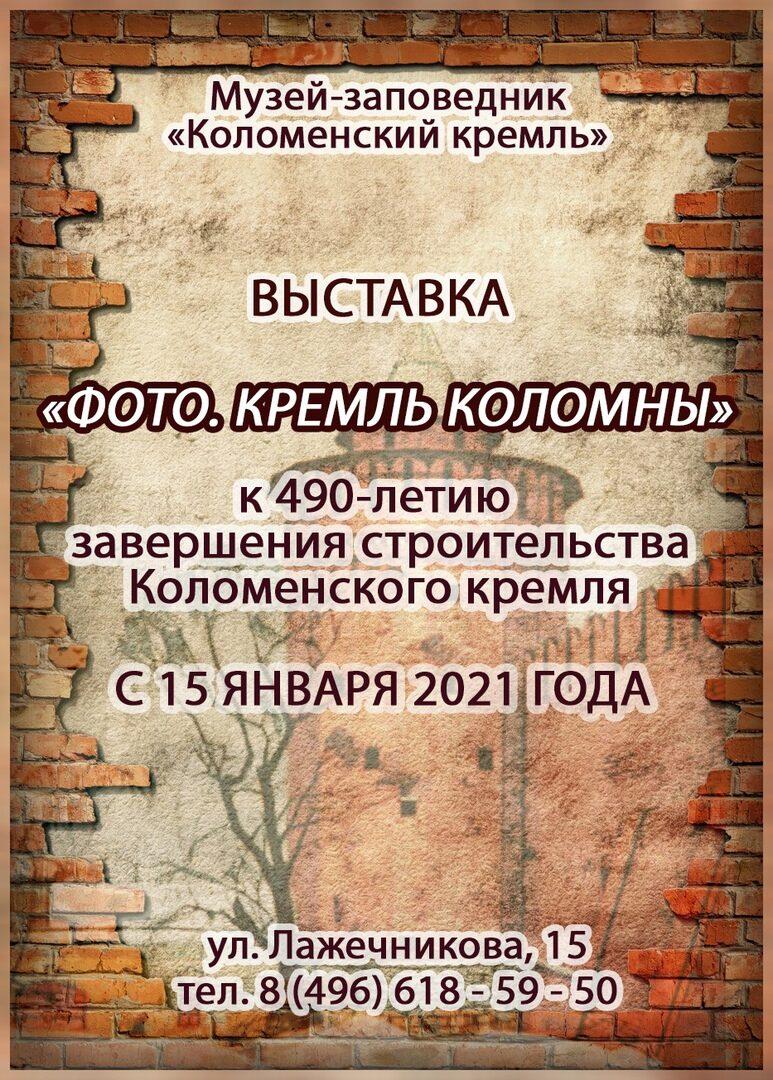 Выставка «Фото. Кремль Коломны»