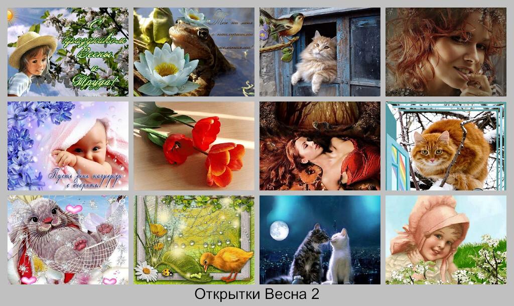 Весна Открытки GIF