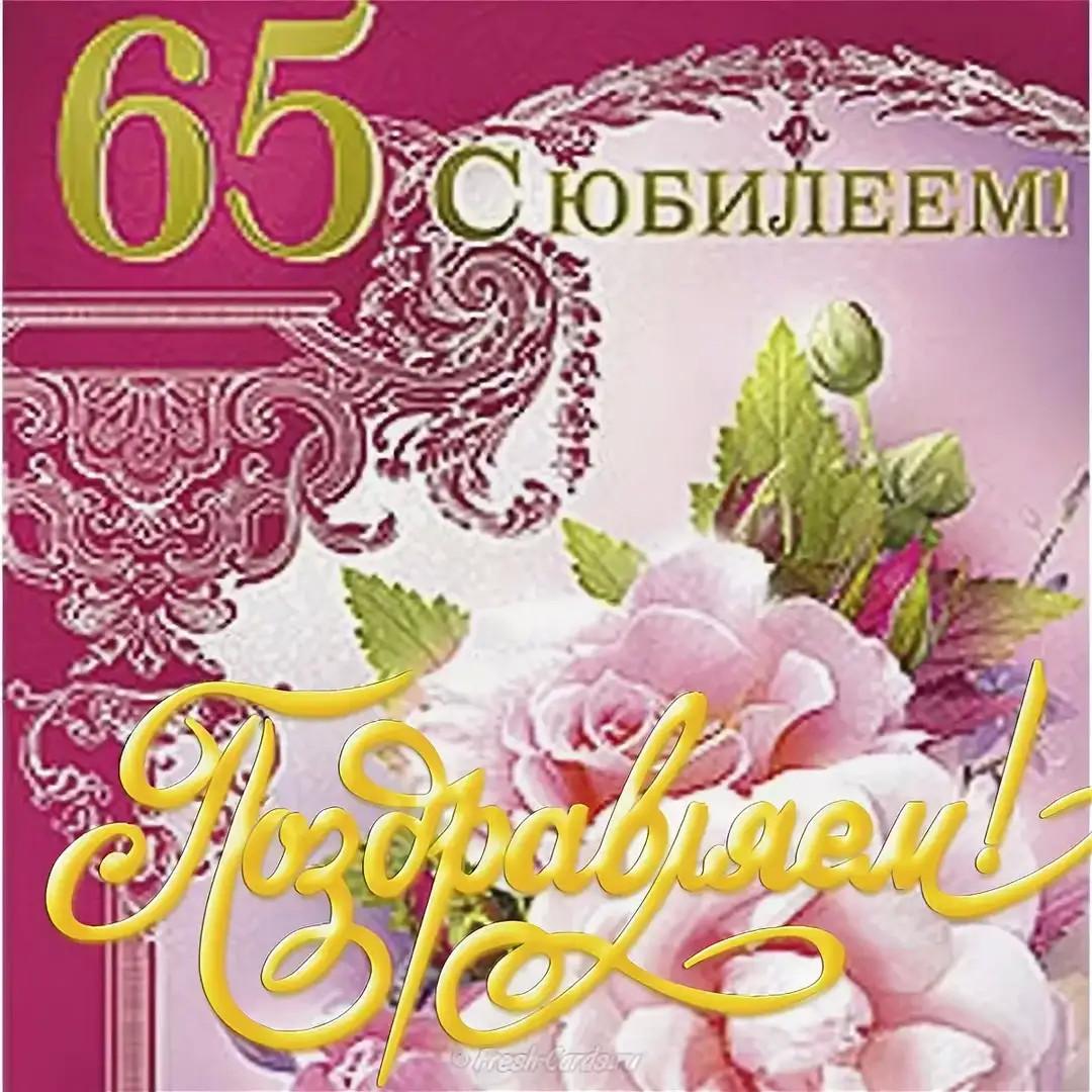 Открытка поздравление с юбилеем 65, картинки