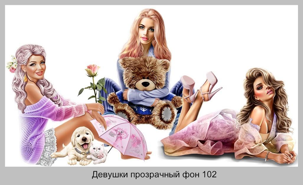 Картинки png Девушки на прозрачном фоне