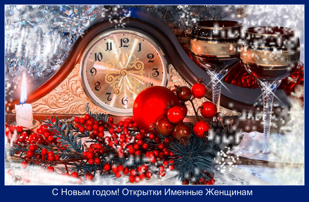 С Новым годом! Открытки Именные Женщинам