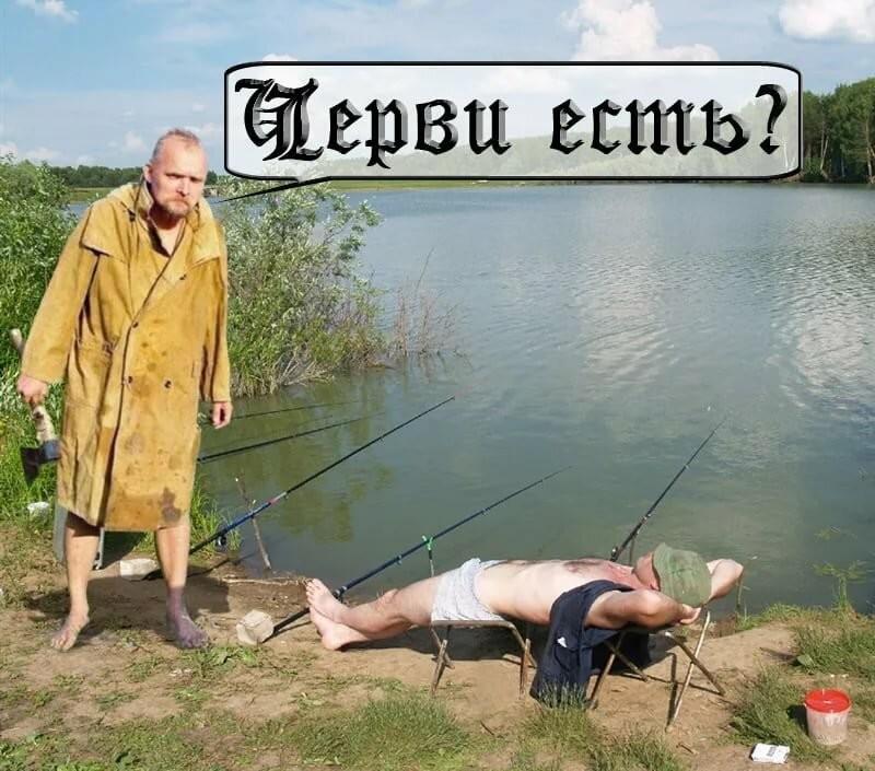 Когда пойдешь на рыбалку