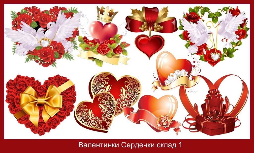 Валентинки Сердечки склад 1