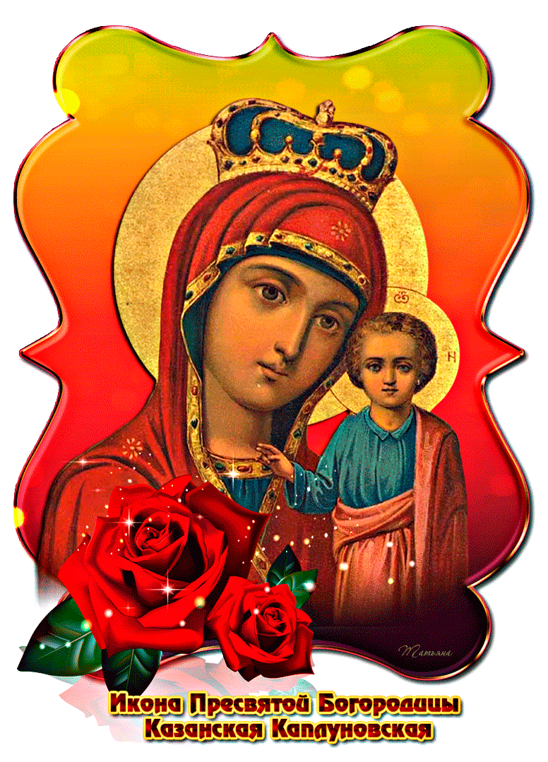 гифка иконы божьей матери кто-то еще