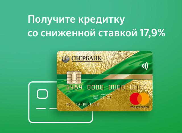 как не платить за кредитную карту сбербанка
