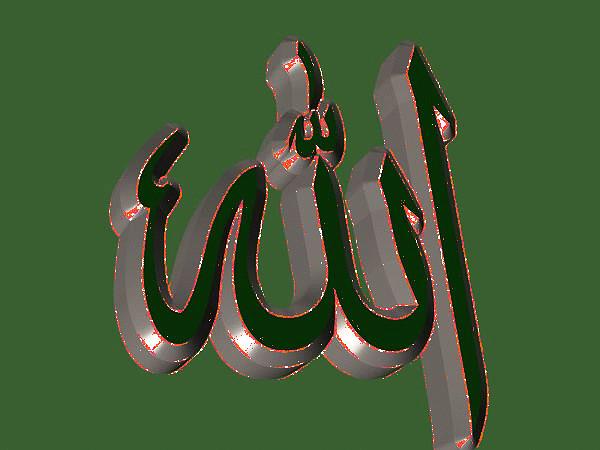 Блестящие картинки с надписью аллах, рисунок день
