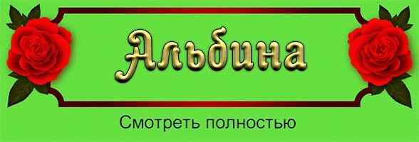 Открытки С Новым Годом Альбина!