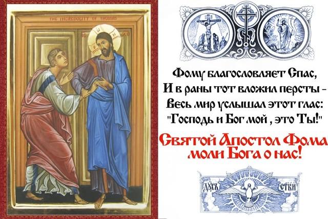 19 октября память святого апостола Фомы (I).