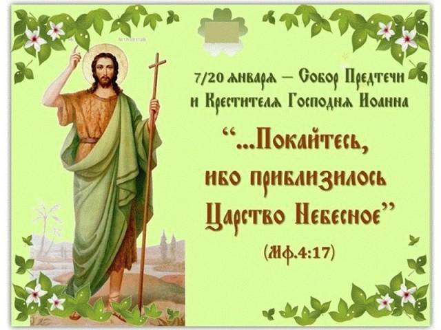 день иоанна крестителя поздравления ясно, что