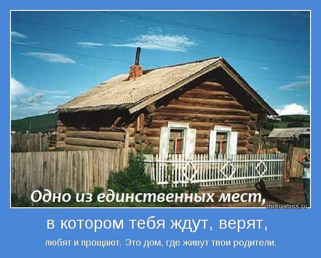 Родительский дом картинки стихи