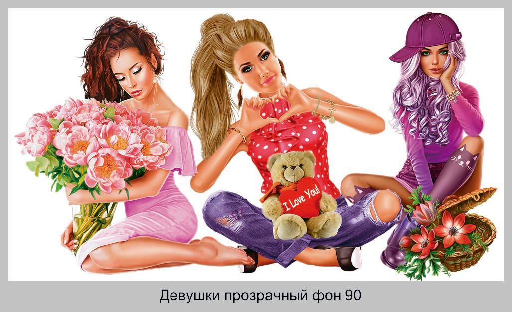 Девушки на прозрачном фоне