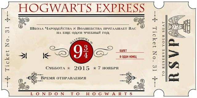 письмо из хогвартса на русском распечатать