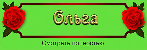 Открытки С Новым Годом Ольга!