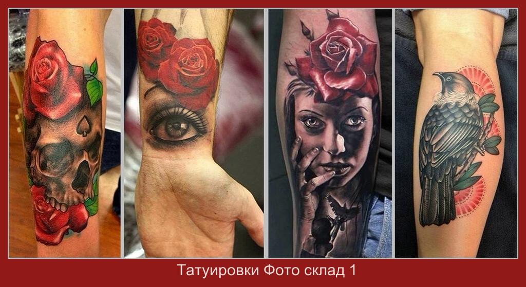 Татуировки Фото склад 1