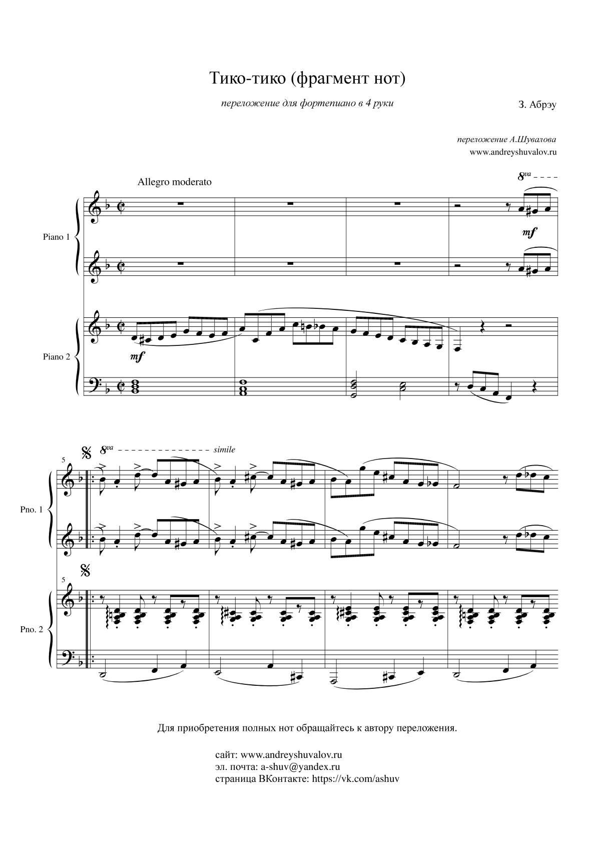 Тико фортепиано для 4 руки ноты тико в Слово педагога