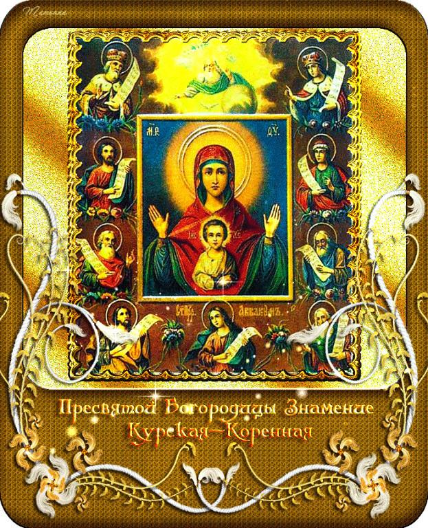 лучшие гиф иконы божьей матери знамение том, чтобы прикупить