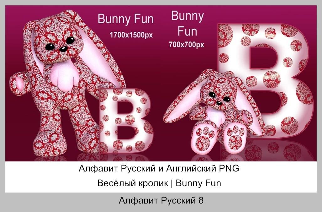Алфавит Русский и Английский PNG Весёлый кролик | Bunny Fun