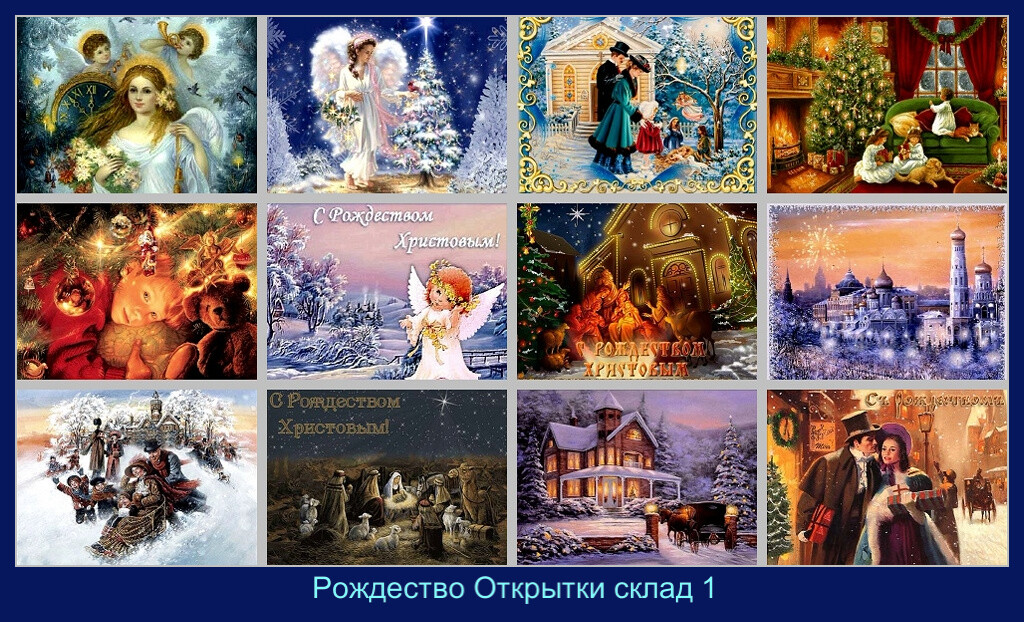 Рождество Открытки склад 1