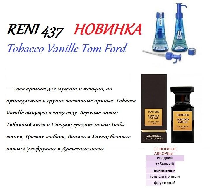опоздал рени наливная парфюмерия каталог с фото оригинала только показывают