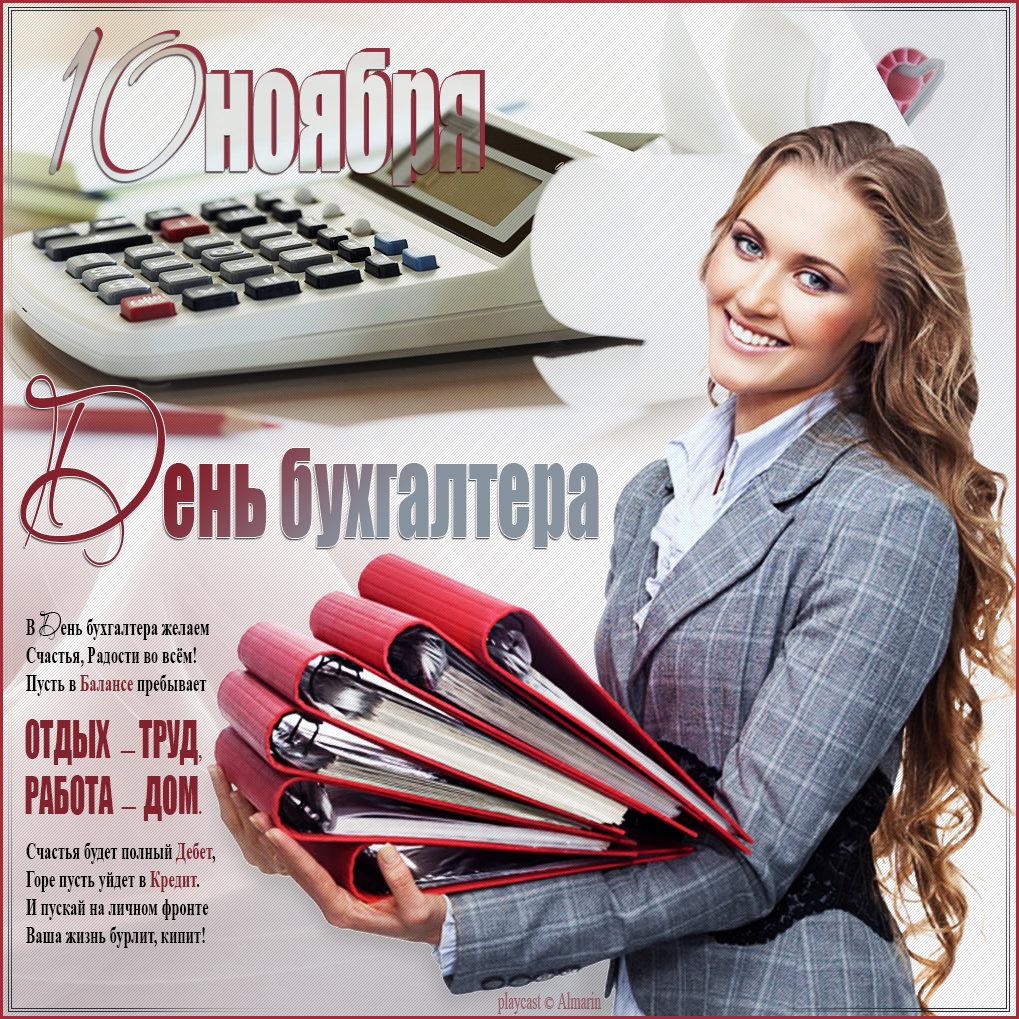 высококачественное оборудование поздравления с международным днем бухгалтера менее