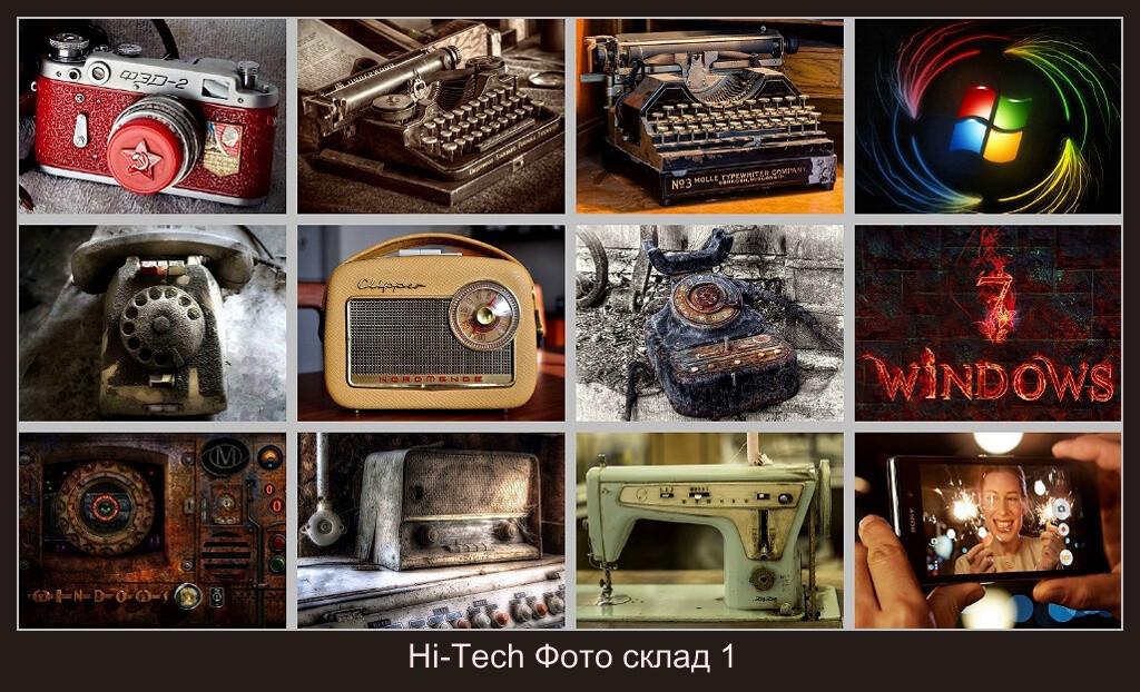 Hi-Tech Фото склад 1