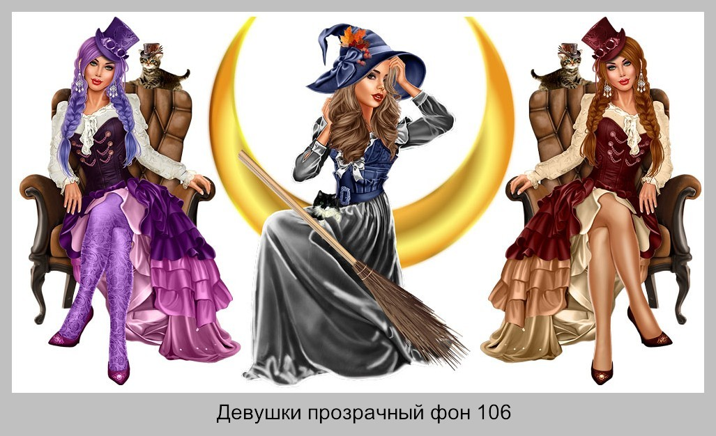 Картинки на прозрачном фоне Девушки
