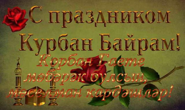 Поздравления курбан байрамом на башкирском