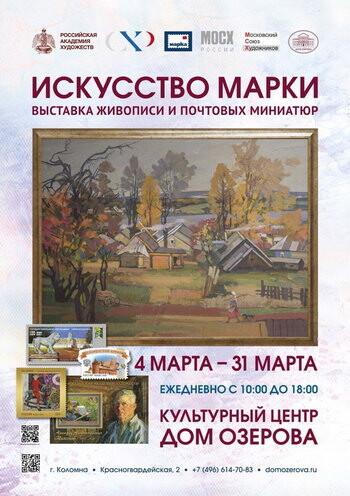 С 4 марта в Культурном центре «Дом Озерова» работает выставка «Искусство Марки» (г. Москва)