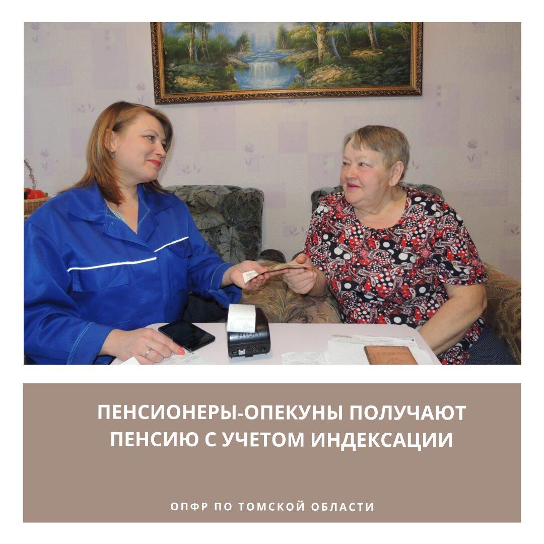 Пенсионеры-опекуны получают пенсию с учетом индексации