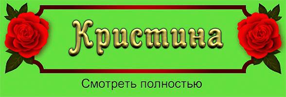 Открытки С Новым Годом Кристина!