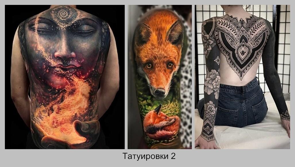 Татуировки - Tattoos